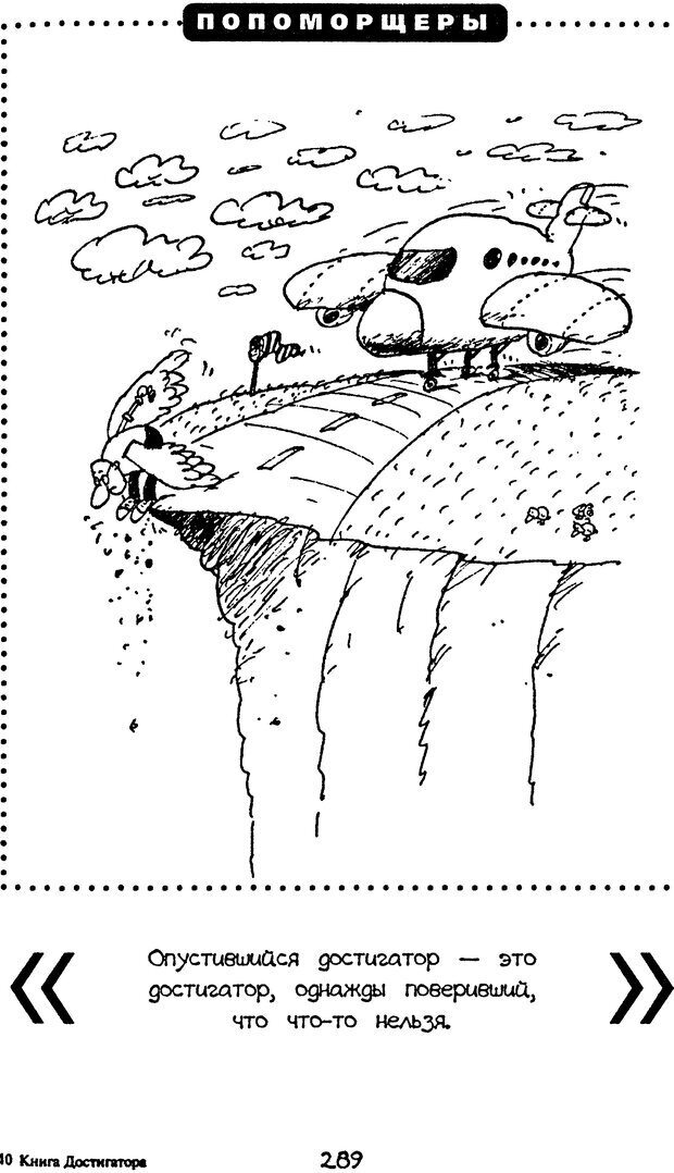 DJVU. Книга Достигатора. Гагин Т. В. Страница 273. Читать онлайн