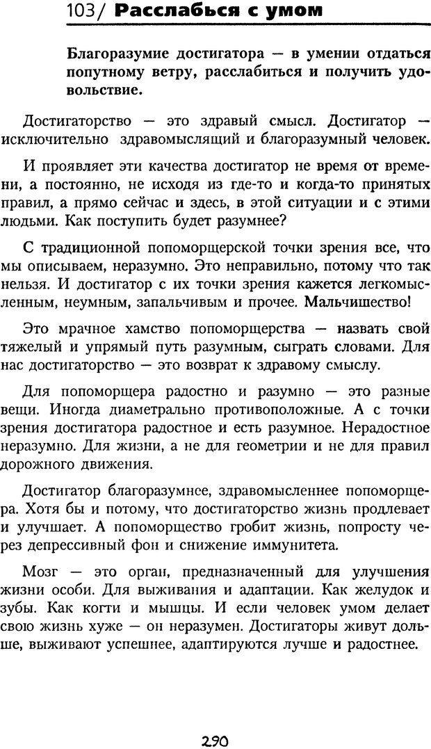 DJVU. Книга Достигатора. Гагин Т. В. Страница 274. Читать онлайн