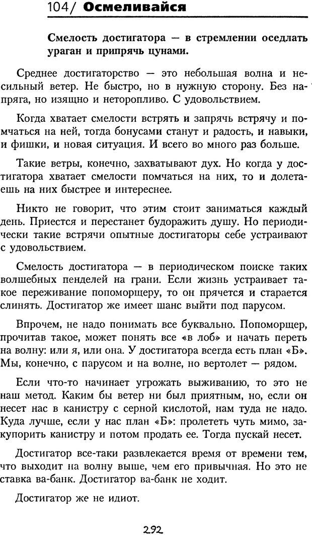 DJVU. Книга Достигатора. Гагин Т. В. Страница 276. Читать онлайн