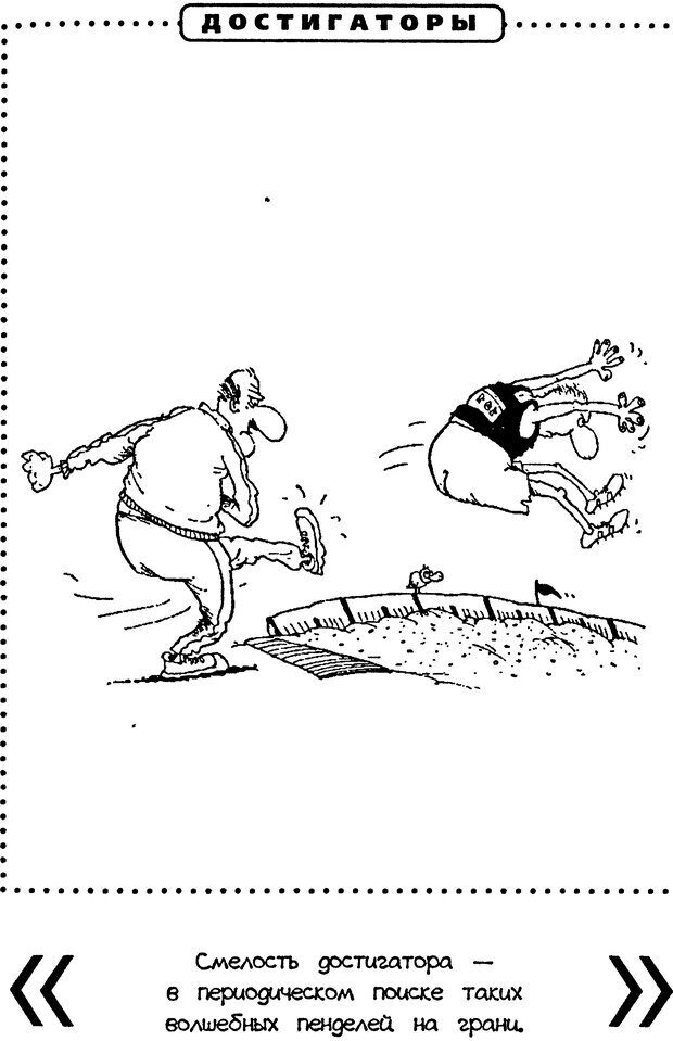 DJVU. Книга Достигатора. Гагин Т. В. Страница 277. Читать онлайн
