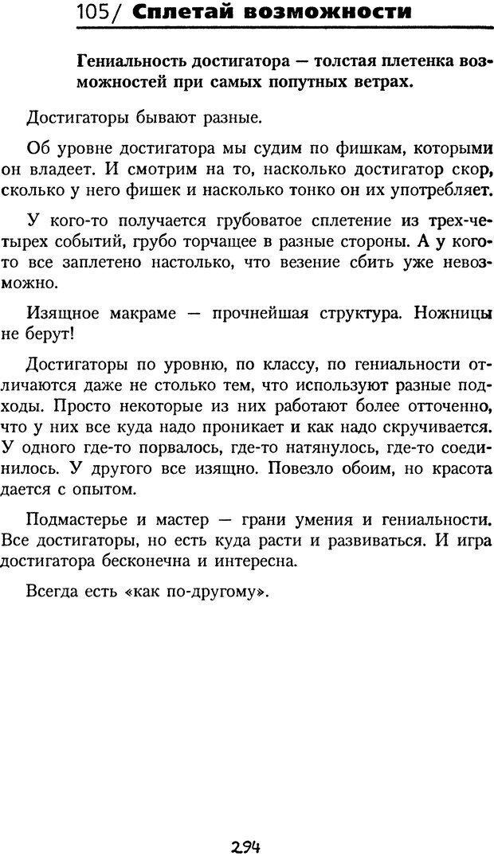 DJVU. Книга Достигатора. Гагин Т. В. Страница 278. Читать онлайн