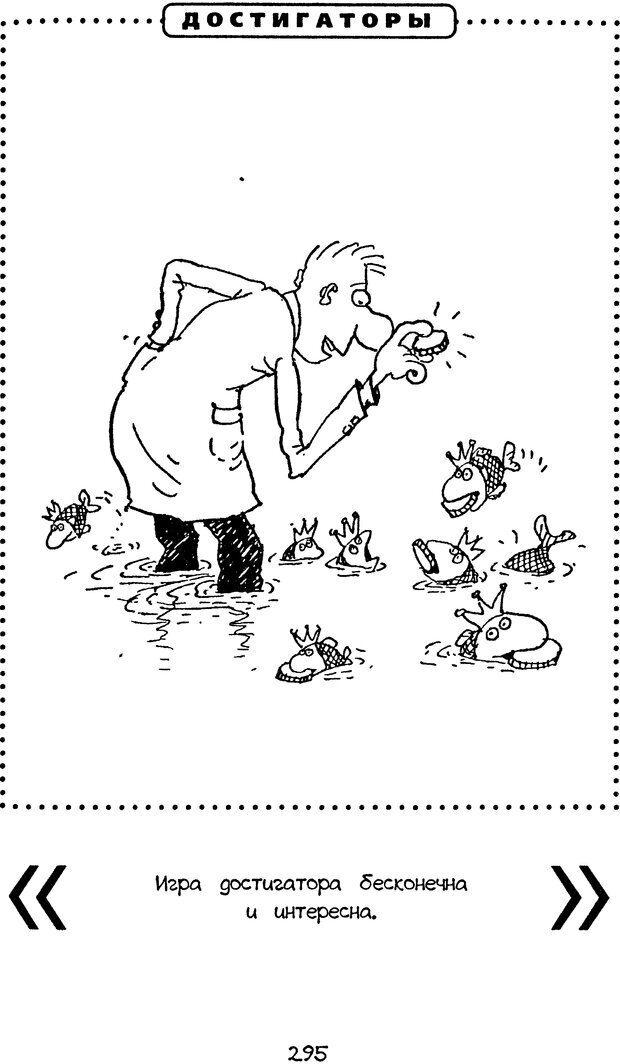 DJVU. Книга Достигатора. Гагин Т. В. Страница 279. Читать онлайн