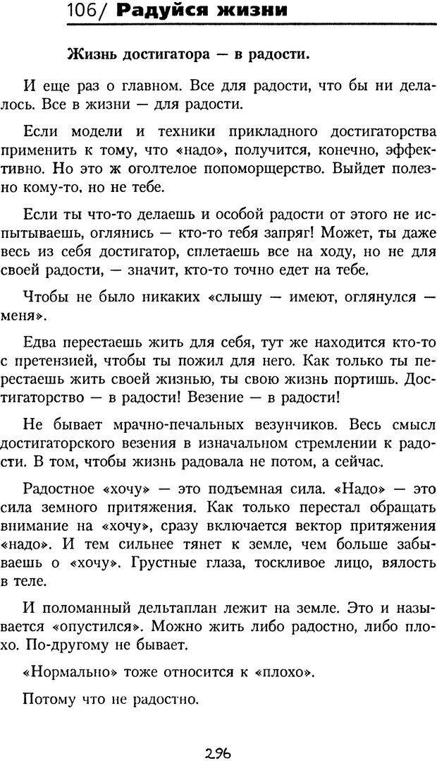 DJVU. Книга Достигатора. Гагин Т. В. Страница 280. Читать онлайн