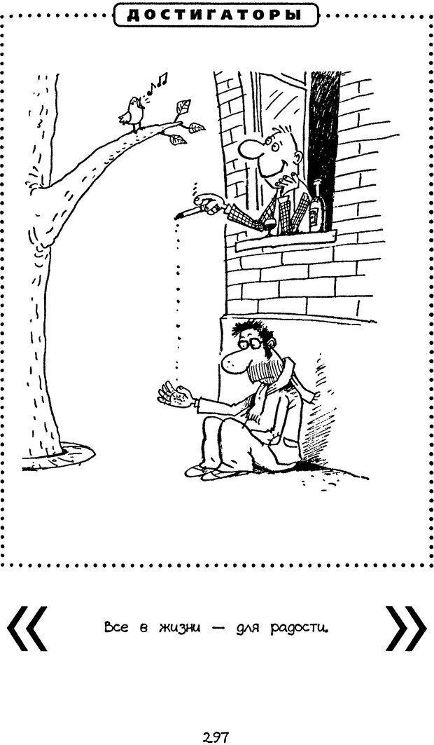 DJVU. Книга Достигатора. Гагин Т. В. Страница 281. Читать онлайн