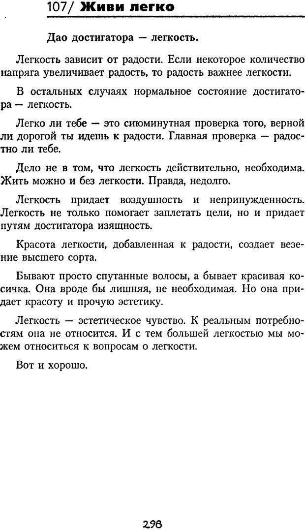 DJVU. Книга Достигатора. Гагин Т. В. Страница 282. Читать онлайн