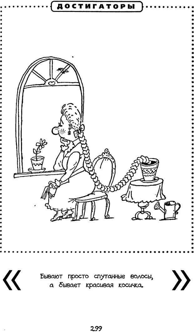 DJVU. Книга Достигатора. Гагин Т. В. Страница 283. Читать онлайн