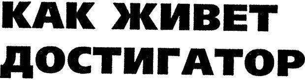 DJVU. Книга Достигатора. Гагин Т. В. Страница 284. Читать онлайн