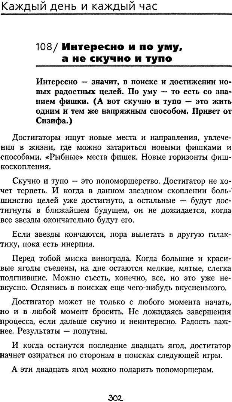 DJVU. Книга Достигатора. Гагин Т. В. Страница 286. Читать онлайн