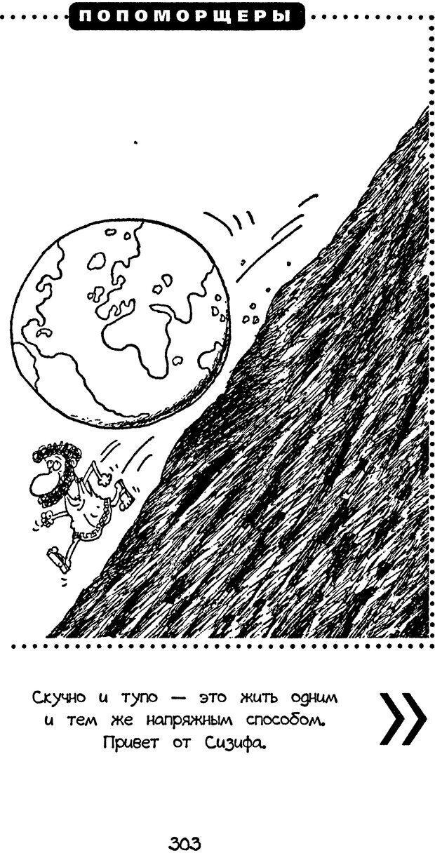 DJVU. Книга Достигатора. Гагин Т. В. Страница 287. Читать онлайн