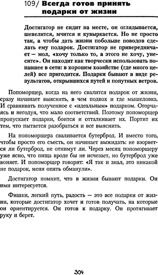 DJVU. Книга Достигатора. Гагин Т. В. Страница 288. Читать онлайн