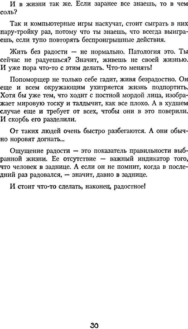 DJVU. Книга Достигатора. Гагин Т. В. Страница 29. Читать онлайн