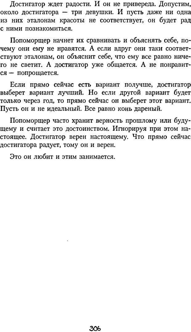 DJVU. Книга Достигатора. Гагин Т. В. Страница 290. Читать онлайн