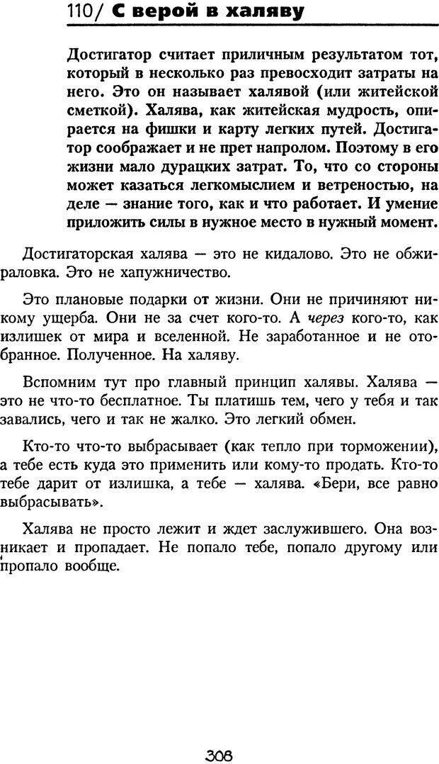 DJVU. Книга Достигатора. Гагин Т. В. Страница 292. Читать онлайн