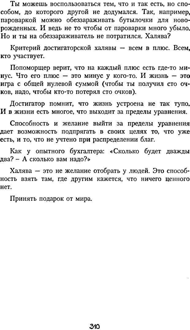 DJVU. Книга Достигатора. Гагин Т. В. Страница 294. Читать онлайн