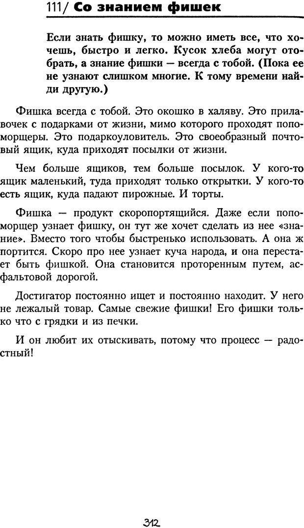 DJVU. Книга Достигатора. Гагин Т. В. Страница 296. Читать онлайн