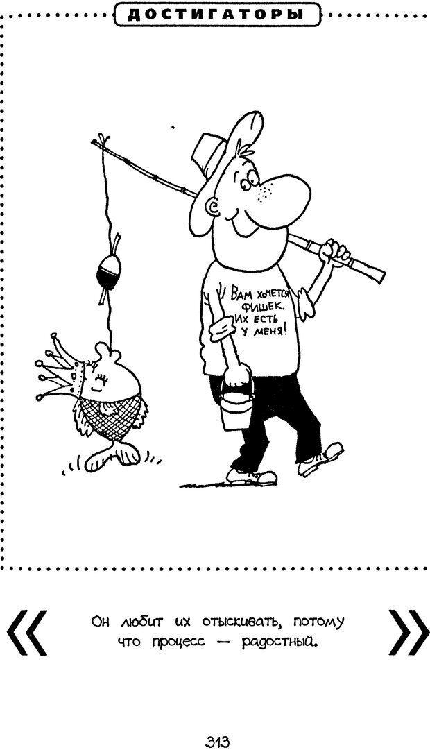 DJVU. Книга Достигатора. Гагин Т. В. Страница 297. Читать онлайн