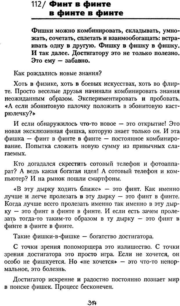 DJVU. Книга Достигатора. Гагин Т. В. Страница 298. Читать онлайн