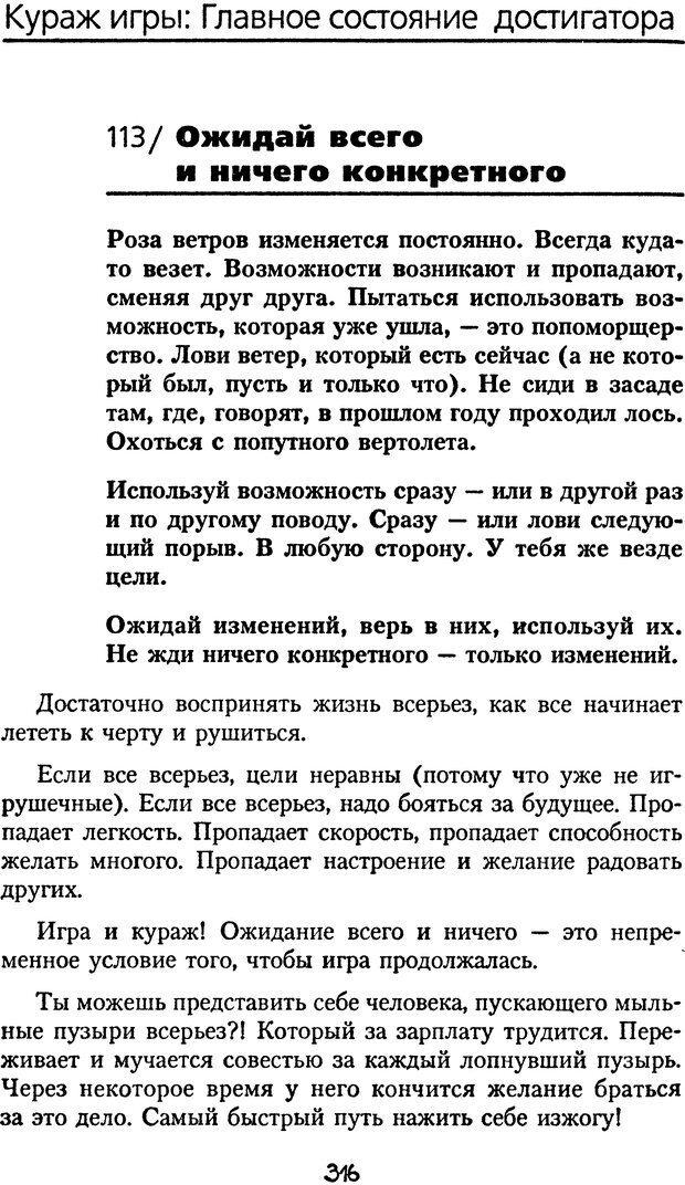 DJVU. Книга Достигатора. Гагин Т. В. Страница 300. Читать онлайн