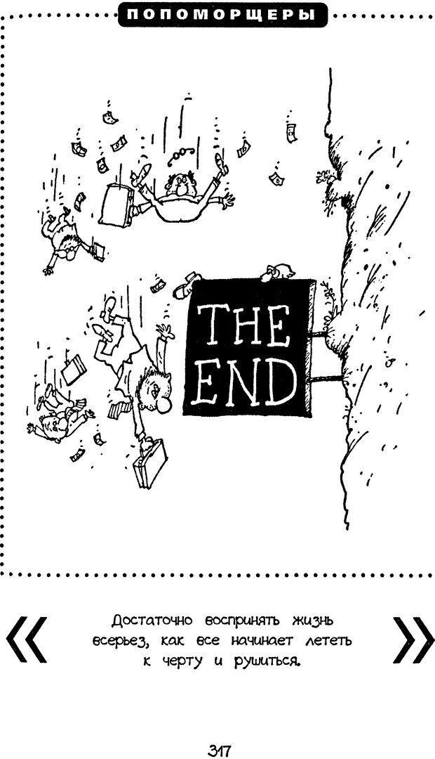 DJVU. Книга Достигатора. Гагин Т. В. Страница 301. Читать онлайн