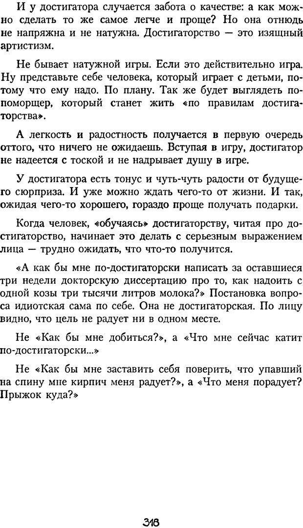 DJVU. Книга Достигатора. Гагин Т. В. Страница 302. Читать онлайн
