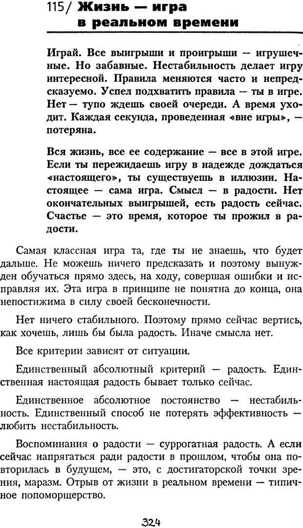 DJVU. Книга Достигатора. Гагин Т. В. Страница 308. Читать онлайн