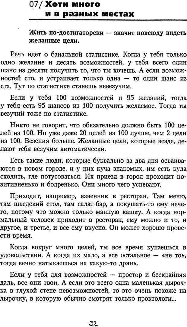 DJVU. Книга Достигатора. Гагин Т. В. Страница 31. Читать онлайн