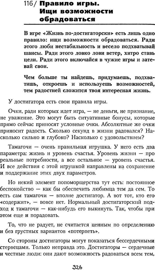 DJVU. Книга Достигатора. Гагин Т. В. Страница 310. Читать онлайн