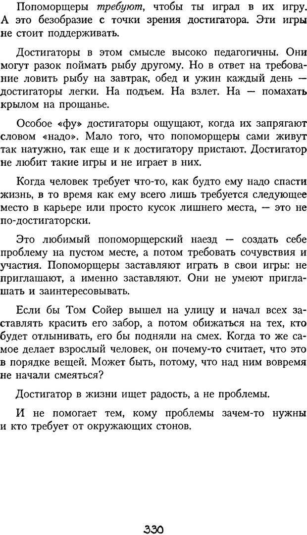 DJVU. Книга Достигатора. Гагин Т. В. Страница 314. Читать онлайн