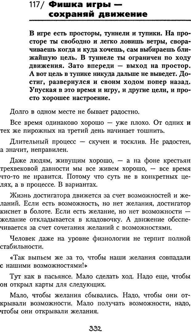 DJVU. Книга Достигатора. Гагин Т. В. Страница 316. Читать онлайн