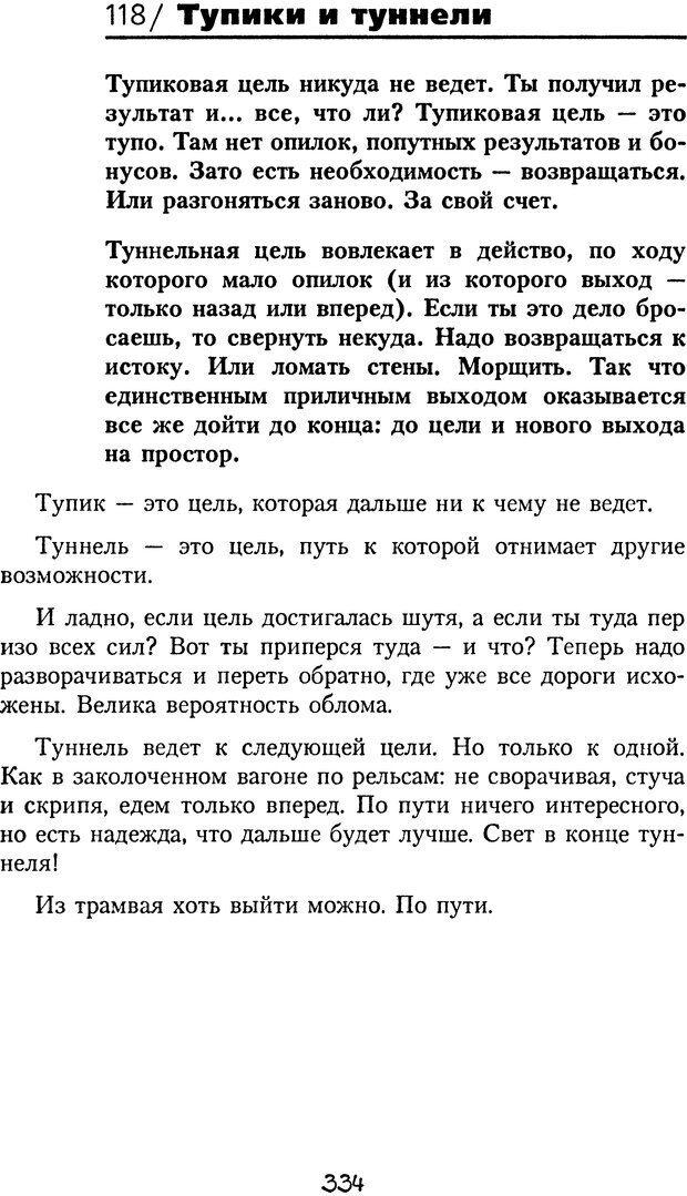 DJVU. Книга Достигатора. Гагин Т. В. Страница 318. Читать онлайн