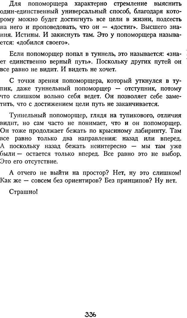 DJVU. Книга Достигатора. Гагин Т. В. Страница 320. Читать онлайн