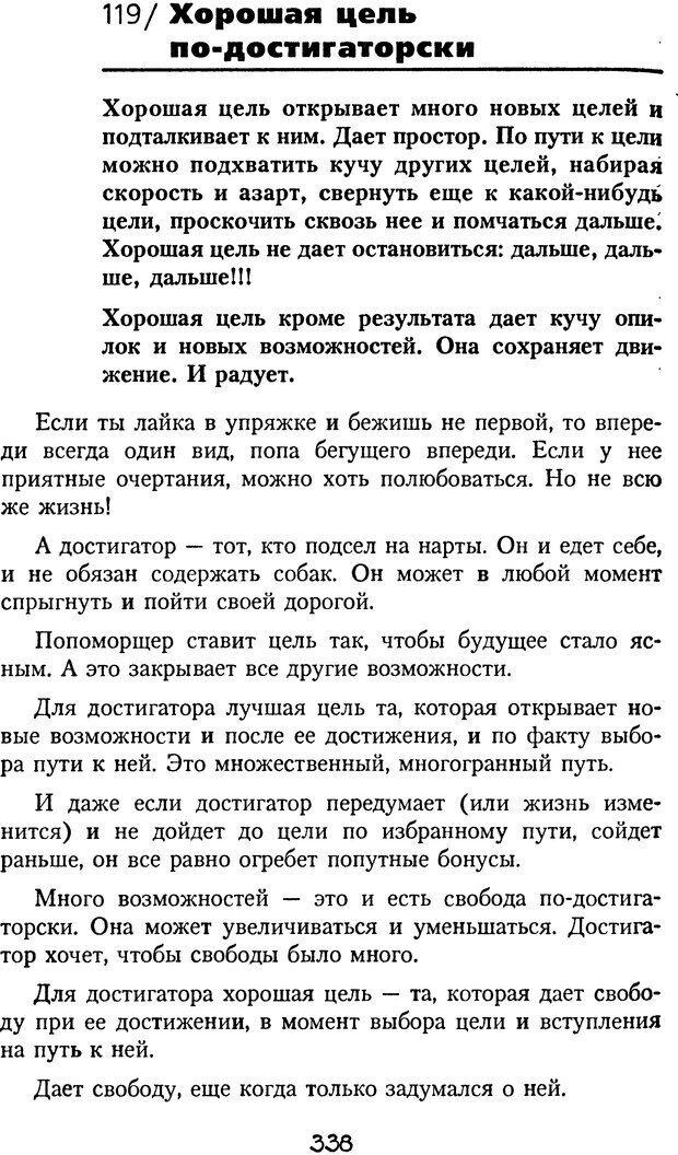 DJVU. Книга Достигатора. Гагин Т. В. Страница 322. Читать онлайн