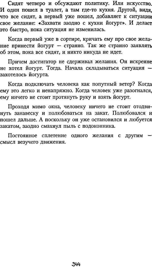 DJVU. Книга Достигатора. Гагин Т. В. Страница 328. Читать онлайн