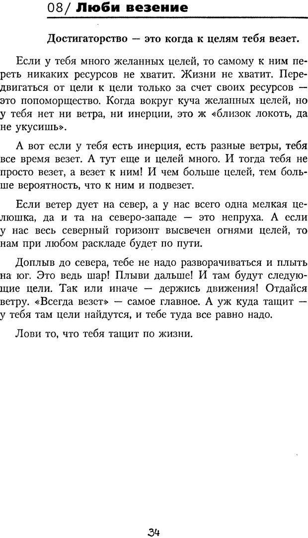 DJVU. Книга Достигатора. Гагин Т. В. Страница 33. Читать онлайн