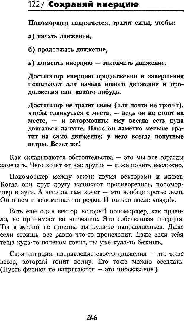 DJVU. Книга Достигатора. Гагин Т. В. Страница 330. Читать онлайн