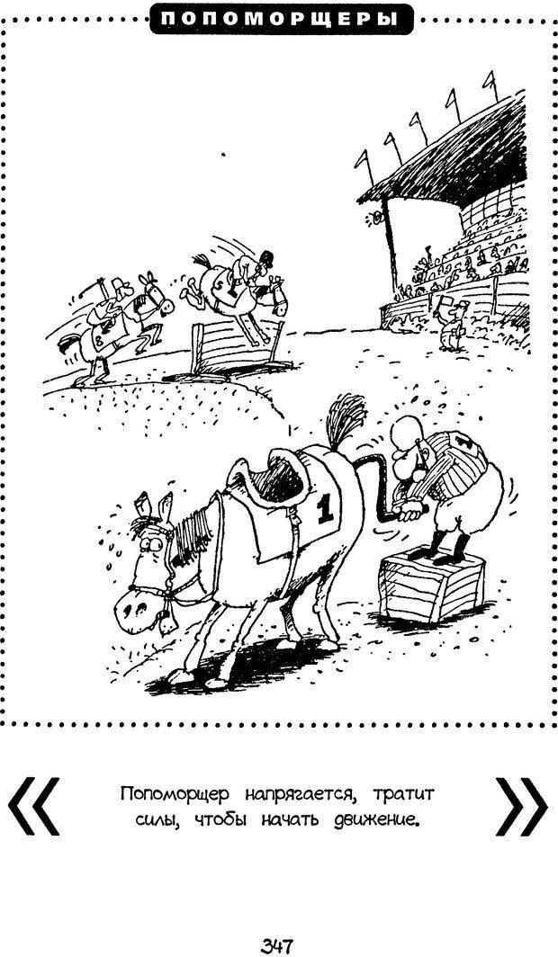 DJVU. Книга Достигатора. Гагин Т. В. Страница 331. Читать онлайн