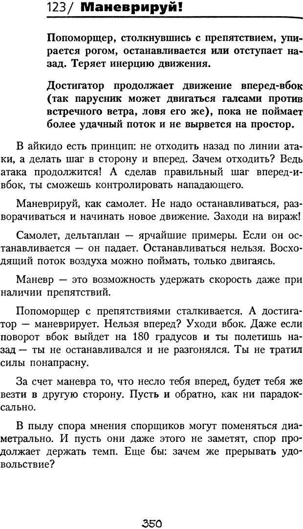 DJVU. Книга Достигатора. Гагин Т. В. Страница 334. Читать онлайн