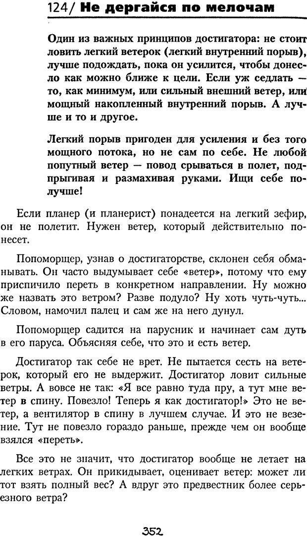 DJVU. Книга Достигатора. Гагин Т. В. Страница 336. Читать онлайн