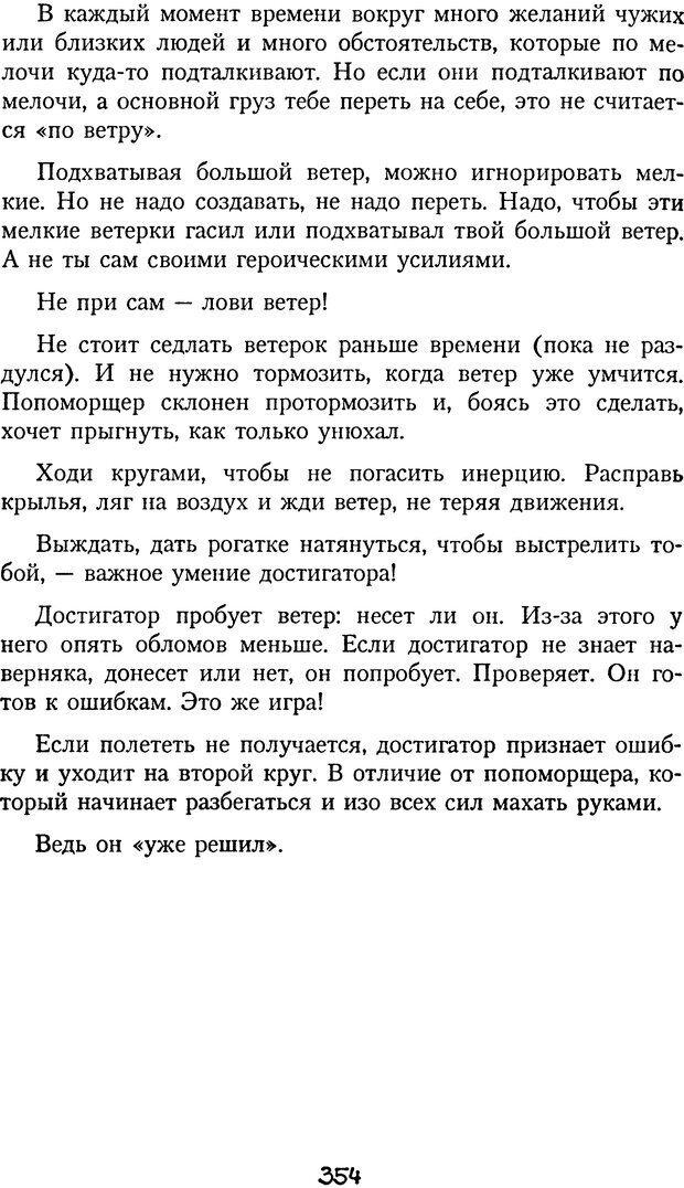 DJVU. Книга Достигатора. Гагин Т. В. Страница 338. Читать онлайн
