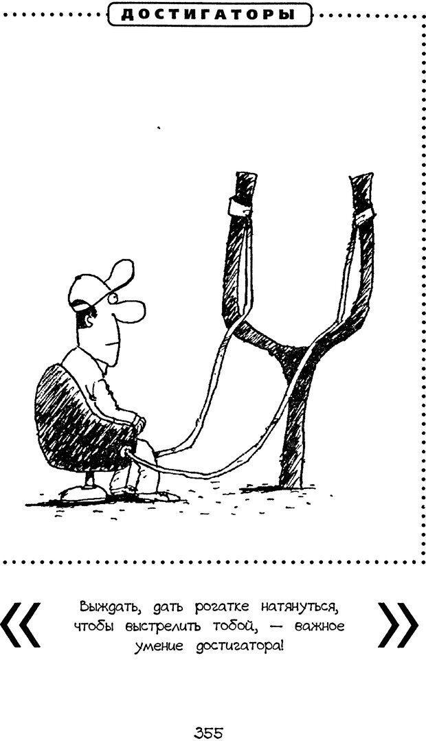 DJVU. Книга Достигатора. Гагин Т. В. Страница 339. Читать онлайн