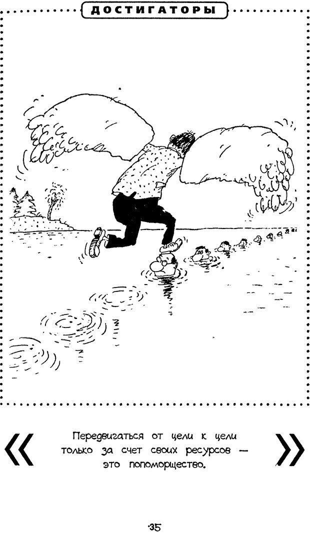 DJVU. Книга Достигатора. Гагин Т. В. Страница 34. Читать онлайн