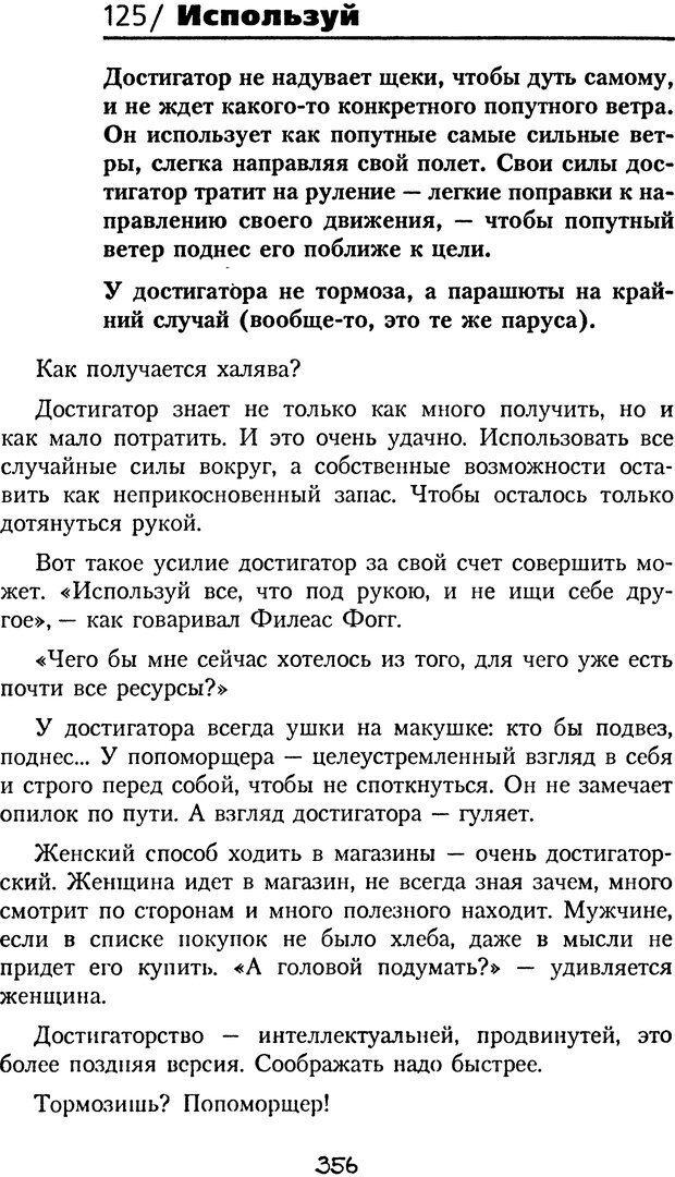 DJVU. Книга Достигатора. Гагин Т. В. Страница 340. Читать онлайн