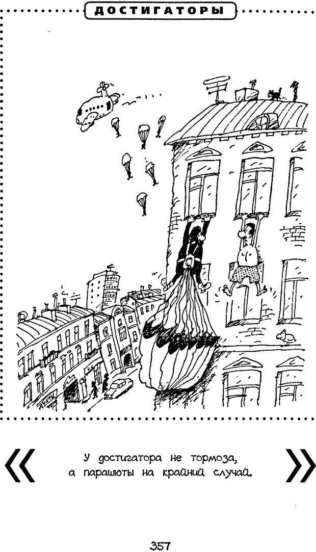 DJVU. Книга Достигатора. Гагин Т. В. Страница 341. Читать онлайн