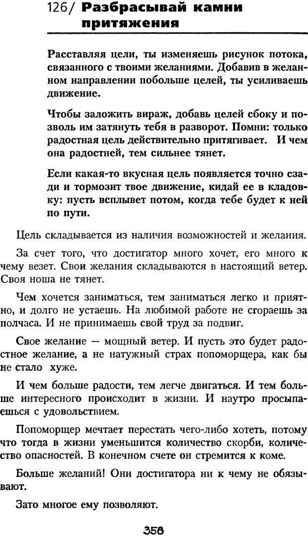 DJVU. Книга Достигатора. Гагин Т. В. Страница 342. Читать онлайн