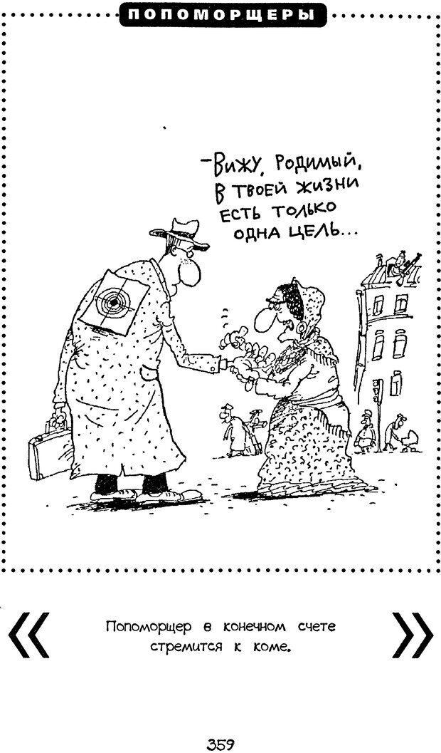 DJVU. Книга Достигатора. Гагин Т. В. Страница 343. Читать онлайн
