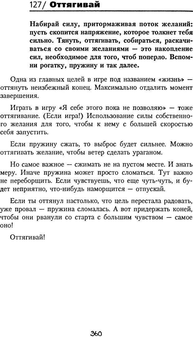 DJVU. Книга Достигатора. Гагин Т. В. Страница 344. Читать онлайн