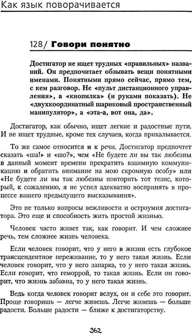 DJVU. Книга Достигатора. Гагин Т. В. Страница 346. Читать онлайн
