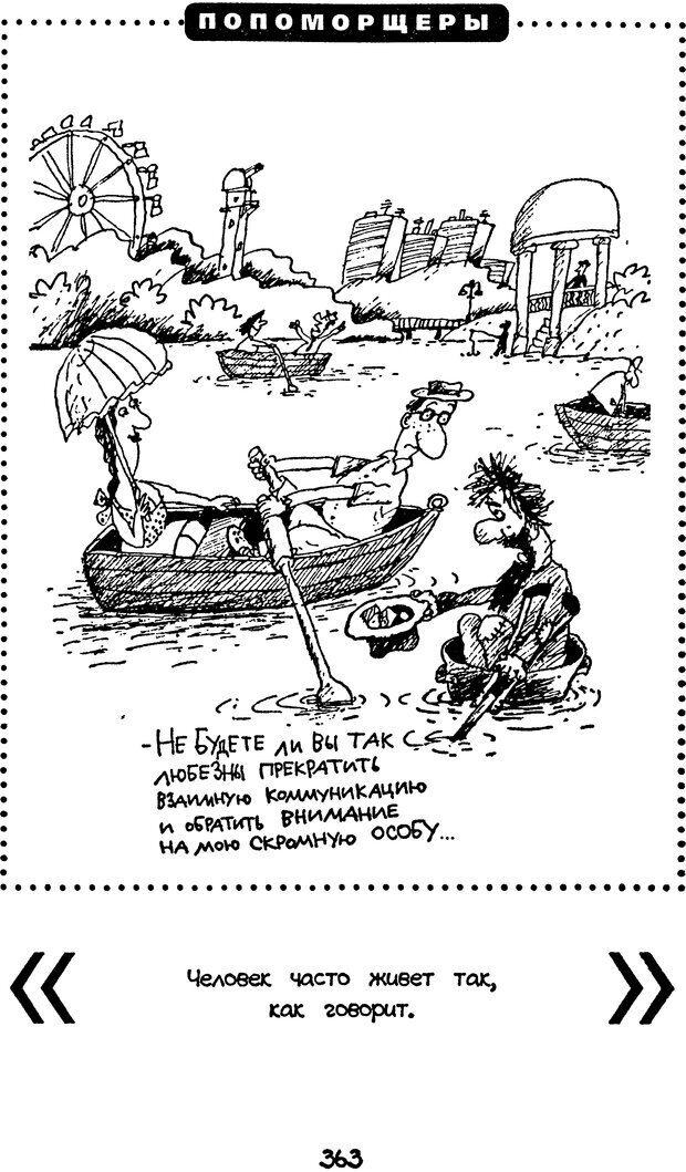 DJVU. Книга Достигатора. Гагин Т. В. Страница 347. Читать онлайн