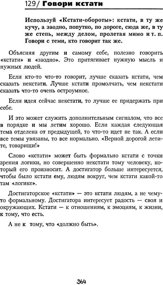 DJVU. Книга Достигатора. Гагин Т. В. Страница 348. Читать онлайн