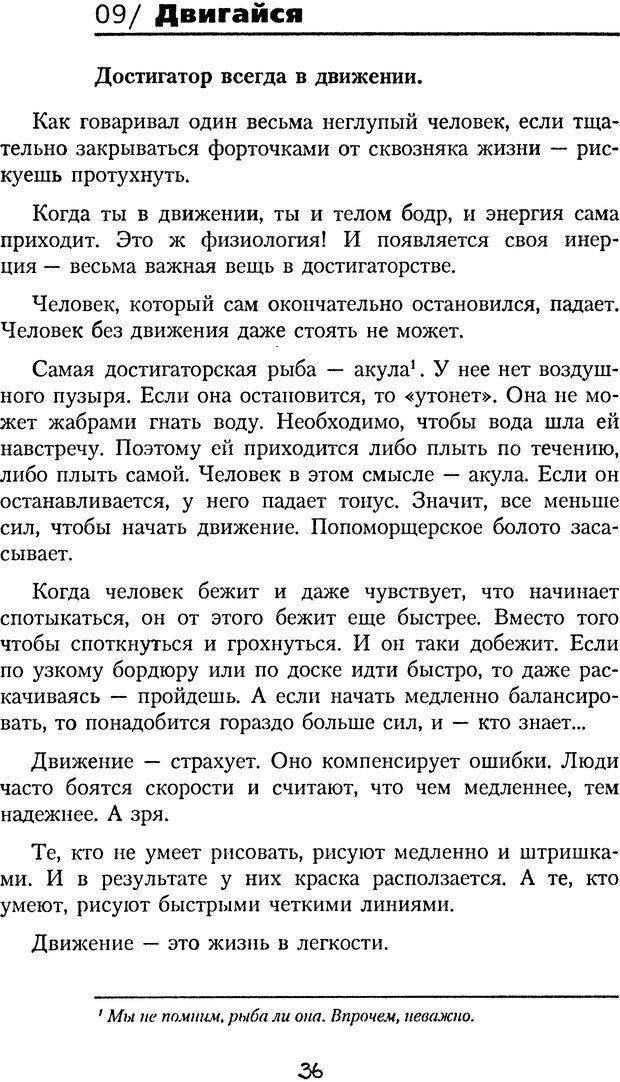 DJVU. Книга Достигатора. Гагин Т. В. Страница 35. Читать онлайн